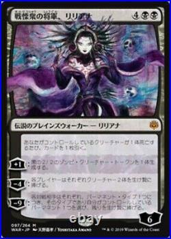 1x Liliana, Dreadhorde General Japanese Alternate Art War of Spark MTG, M-NM