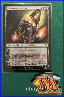 Liliana of the Veil Innistrad MTG Japan EXC PROMO Unhinged GRATIS