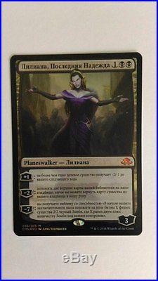 Liliana, the Last Hope RUSSIAN FOIL Planeswalker (pack foil)