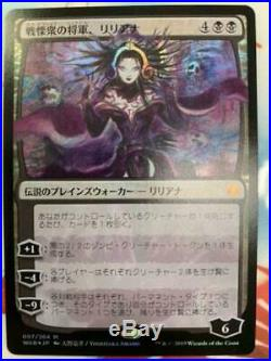 MTG Foil War of the Spark Liliana, Dreadhorde General Japanese Alternate Art